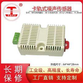 WS400A模拟量噪声传感器