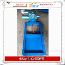 LMD电动方形卸料插板阀