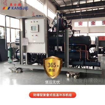 10HP-160HP防爆型复叠式低温冷冻机组制药业