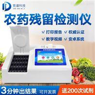 JD-NC24农药残留检测仪生产厂家