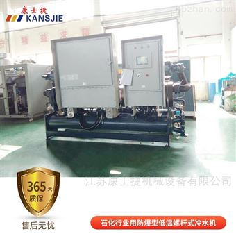 220HP-560HP石化行业用防爆型低温螺杆式冷水机