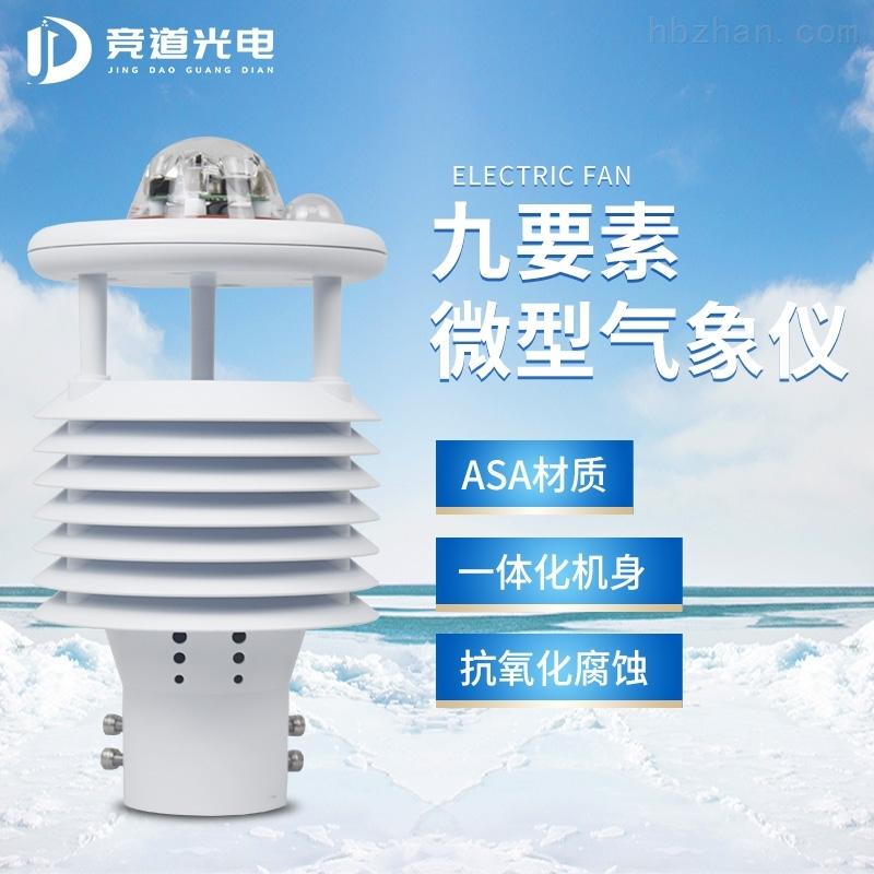 九要素微气象传感器