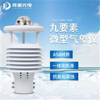 JD-WQX9九要素微气象传感器