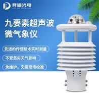 JD-WQX9九要素一体化传感器