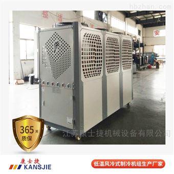 3HP~50HP低温风冷式制冷机组生产厂家