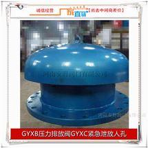 GYXB压力排放阀GYXC紧急泄放人孔