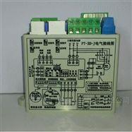 PK-3D-J开关型模块 电动控制模块配件