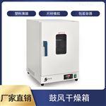 DHG-9030A恒温电热鼓风干燥箱