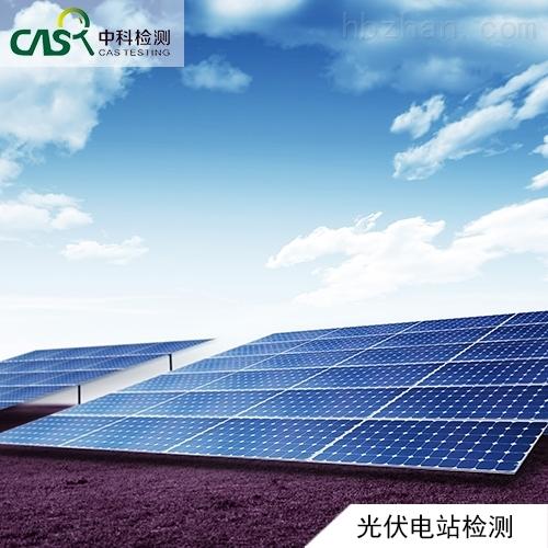 光伏电站综合性能评估CNAS资质单位