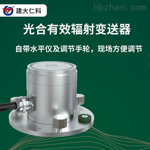 光合有效辐射传感器设备