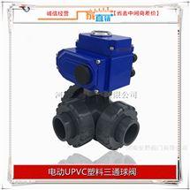 UQ924F/UQ925F电动UPVC塑料三通球阀