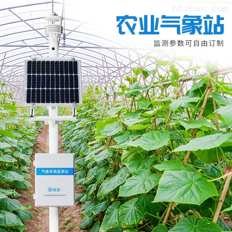 农业气象环境监测仪