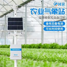 FT-CQX8农业监测气象站