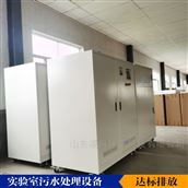 实验室用废水处理设备 凌科至通