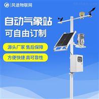 FT-QC8科研农田小气候观测仪