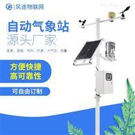 FT-QC7智慧农业气象监测系统