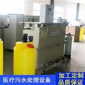 门诊医院污水处理设备厂家