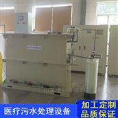口腔医院废水处理设备厂家