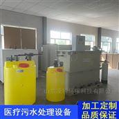 民营医院废水处理设备厂家