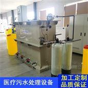 民营医院污水处理设备厂家