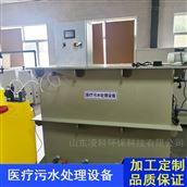 康复医院污水处理设备厂家