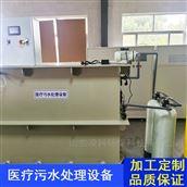 生产医院废水处理设备厂家