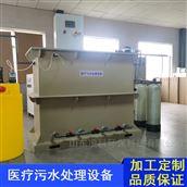 眼科医院污水处理设备厂家