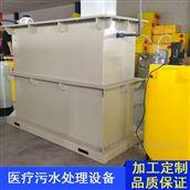 整形医院污水处理设备厂家