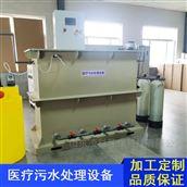 男科医院污水处理设备厂家