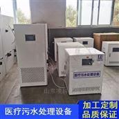 小型医院污水处理设备厂家