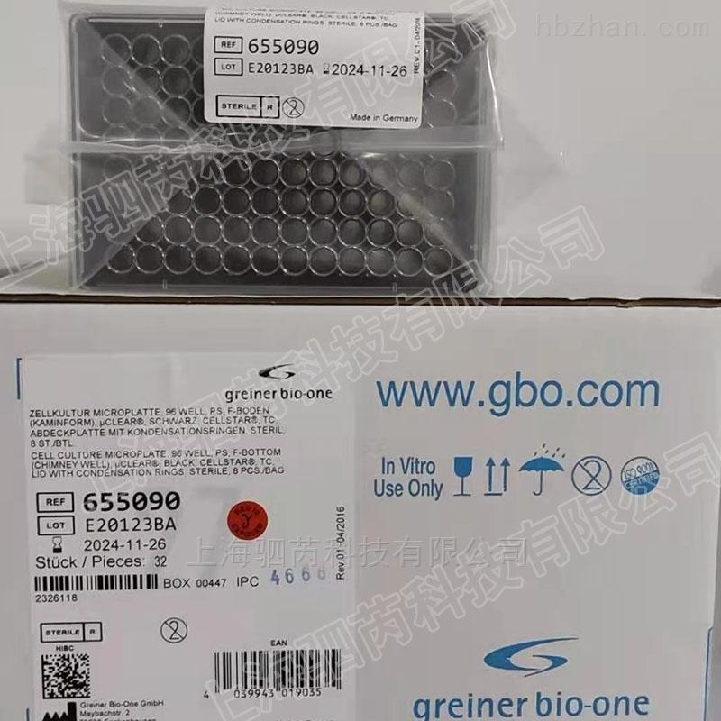 Greiner 96孔微孔培养板