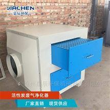 空气净化废气处理设备 活性炭环保箱