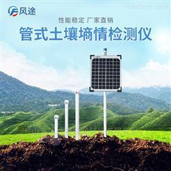 FT-TDR管式土壤水分测量仪