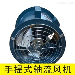 JGC-350-120w-4000m³/hJGC手提式岗位风机 固定式轴流风机220/380v