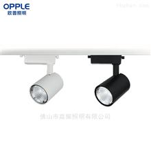 欧普灵众LED导轨射灯10W20W30W