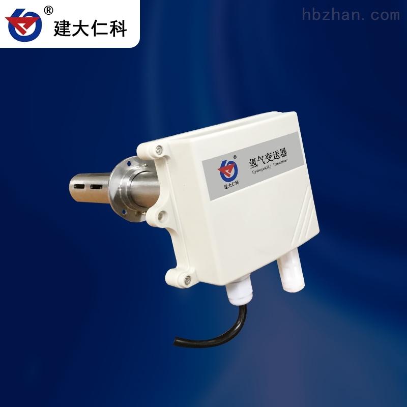 485型管道式氢气变送器