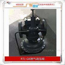 RTJ-GK燃气调压阀