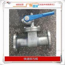 Z44H/P48H快速排污阀