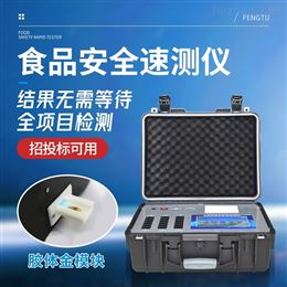 FT-G1800便携式多功能食品快检仪