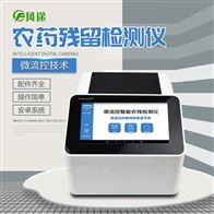 FT-WLK1茶叶农药残留检测仪