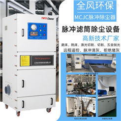 MCJC-5500 5.5KW全风粉尘过滤集尘机 磨床吸尘器