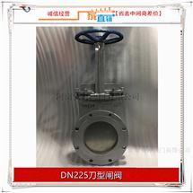 DN225刀型闸阀