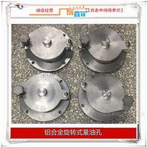 GLY-X铝合金旋转式量油孔