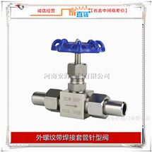 J23W外螺纹带焊接套管针型阀