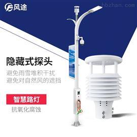 FT-WQX8智慧灯杆专用传感器