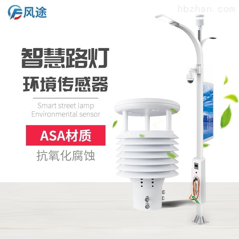 智慧灯杆环境传感器