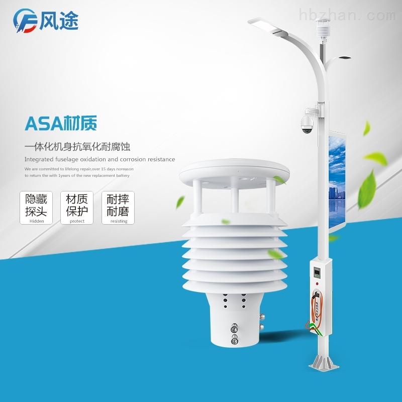 智慧灯杆用环境监测传感器