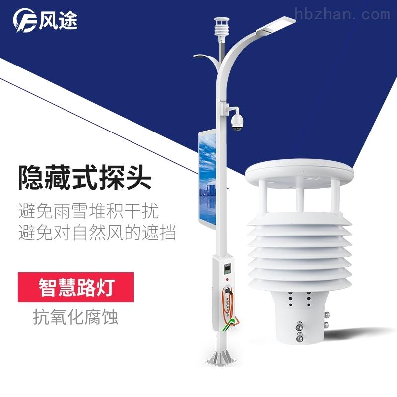 智慧灯杆专用环境监测传感器