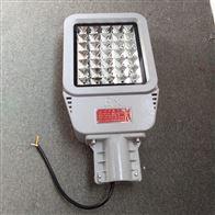 BZD129防爆路灯头led户外防水照明灯EX