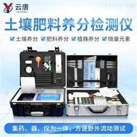 YT-TRX03测土配方施肥仪适用范围